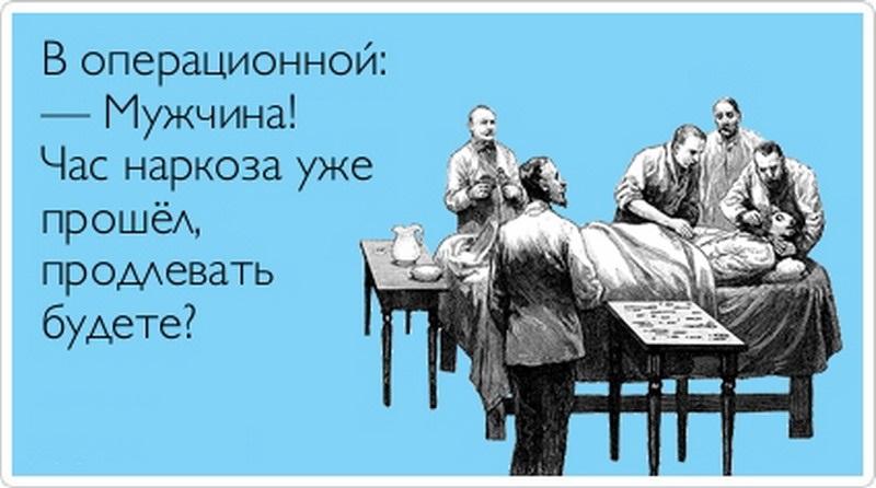 Анекдот: Раз — и в дамки! — сказал врач, взмахнул…