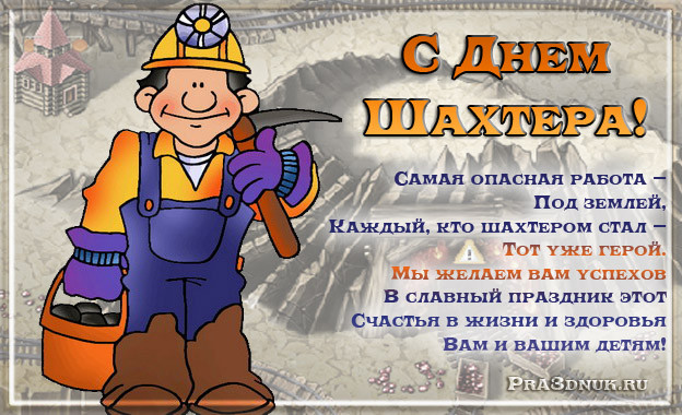 Стих о шахтере поздравление 5817